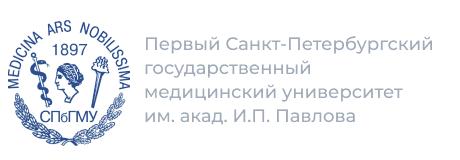 СПбГМУ им. акад. И.П.Павлова