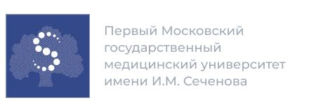 Первый МГМУ им. Сеченова